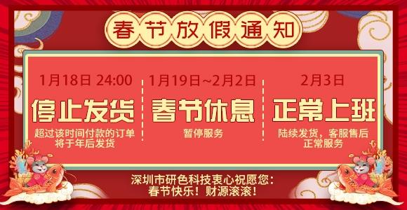 2020年深圳研色科技春节放假公告