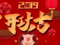2019开工大吉!诸事顺利~