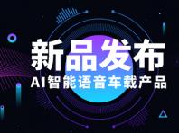 新品推荐 研色快乐马夫车小宝,讲述智能语音LED车载互动屏的诞生
