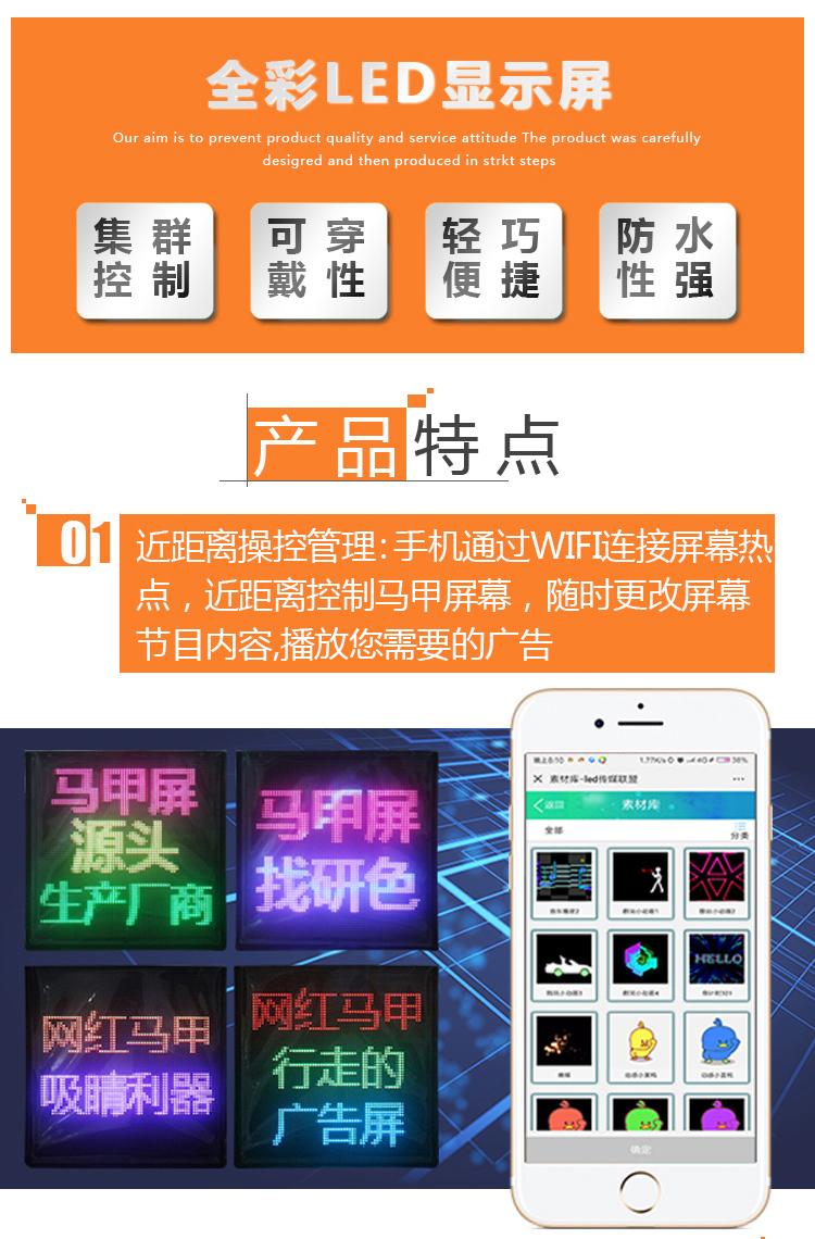 led彩屏广告宣传车_WIFI版LED广告马甲